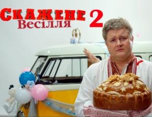 """""""Скажене Весілля-2"""": стало известно, когда ожидать вторую часть комедии (ВИДЕО)"""