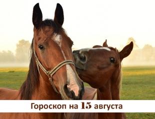 Гороскоп на 15 августа 2019: наслаждение общением – главный признак дружбы