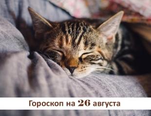 Гороскоп на 26 августа 2019: чтобы хорошо отдохнуть, надо хорошо потрудиться