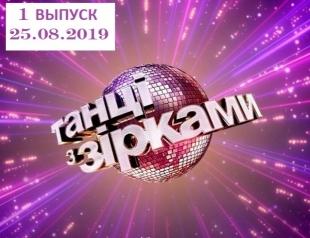 """Премьера шоу """"Танці з зірками"""" 2019: 1 выпуск от 25 августа смотреть видео онлайн"""