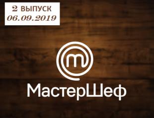 """""""Мастер Шеф"""" 9 сезон: 2 выпуск от 06.09.2019 смотреть онлайн ВИДЕО"""