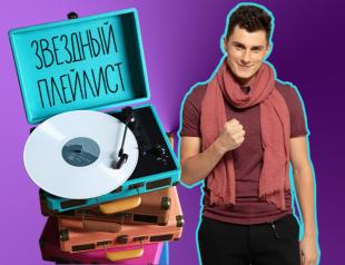 Что слушают творческие люди: любимые треки Любомира Валивоца