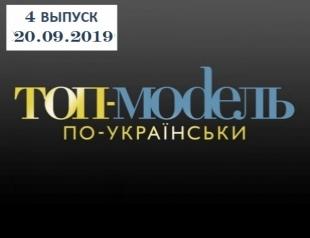 """""""Топ-модель по-украински"""" 3 сезон: 4 выпуск от 19.09.2019 смотреть онлайн ВИДЕО"""