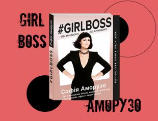 """Рецензія на книгу """"Girlboss"""": від злидарки до владарки"""