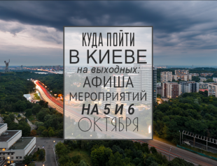Куда пойти на выходных в Киеве: 5 и 6 октября