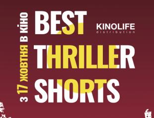 """В Украине состоится фестиваль триллеров """"Best Thriller Shorts"""" 2019: подробности о мероприятии"""