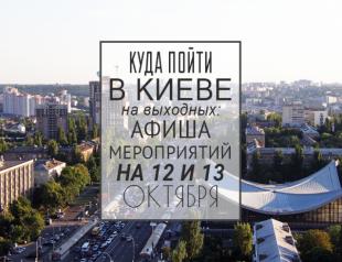 Куда пойти на выходных в Киеве: 12 и 13 октября