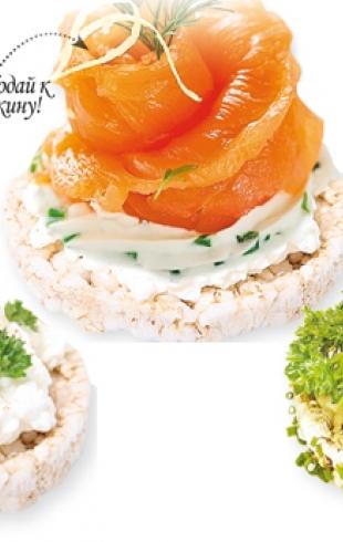 Как приготовить легкие диетические закуски?