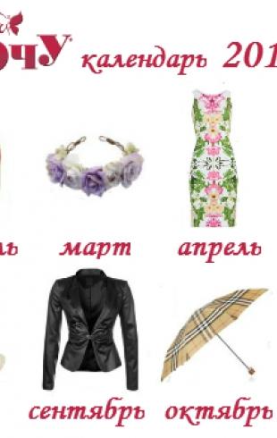 Модный календарь: что и когда покупать