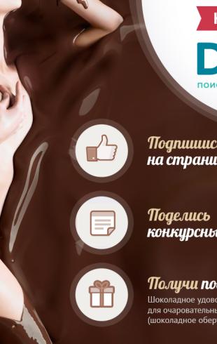 Выиграйте шоколадный массаж!