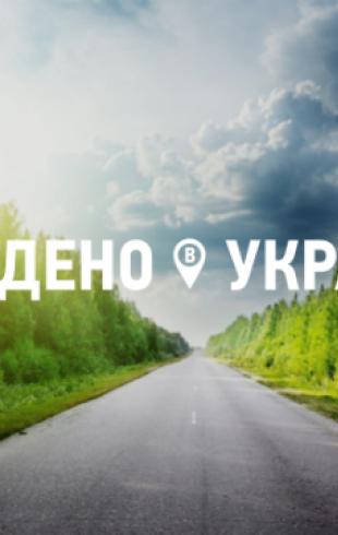 Знайдено в Україні: стартовал проект для поиска новых мест отдыха