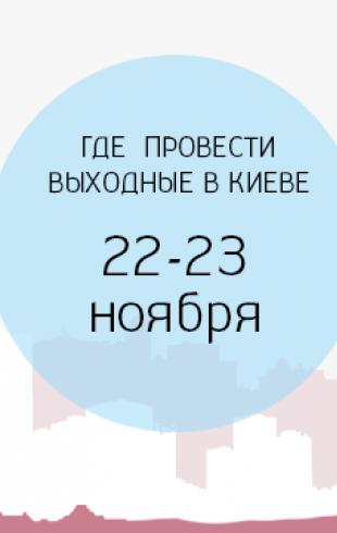 Где провести выходные: 22-23 ноября в Киеве