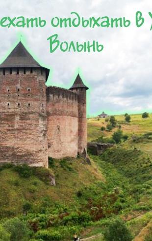 Куда поехать отдыхать в Украине: Волынь