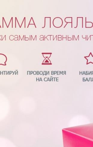 Итоги третей недели программы лояльности ХОЧУ.ua!