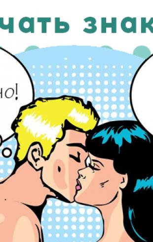 Как начать знакомство с мужчиной: инициатива не наказуема