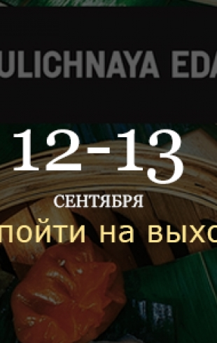 Где провести выходные: 12-13 сентября в Киеве