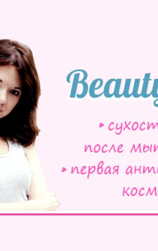 Beauty-клуб: сухость волос после мытья и первая антивозрастная косметика
