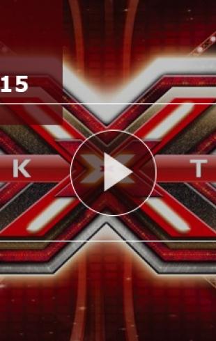 X Фактор 6 сезон: 6 выпуск от 26.09.2015