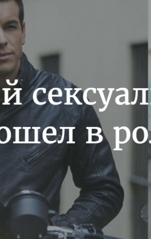 Сексуальные киногерои: выбор ХОЧУ.ua