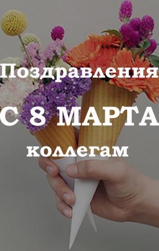 Поздравления с 8 марта в прозе: коллегам на работе