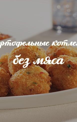 Меню на пост 2016: как приготовить аппетитные картофельные котлеты без мяса