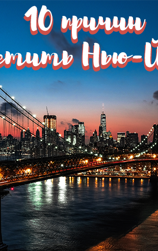 Почему Нью-Йорк: 10 причин поехать именно в этот город