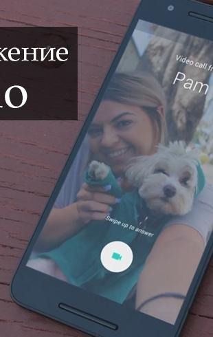 Google запустил приложение для видеозвонков, которое показывает звонящего до того, как собеседник ответит на вызов
