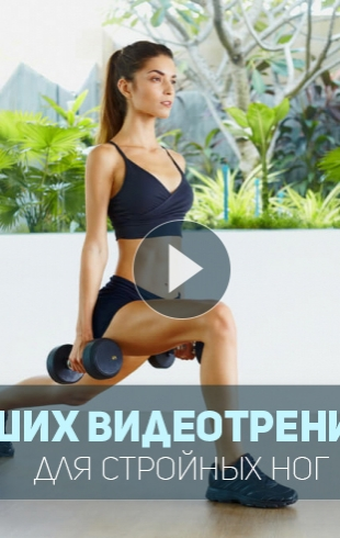 5 лучших видеотренировок для стройных ног: тренируемся в домашних условиях