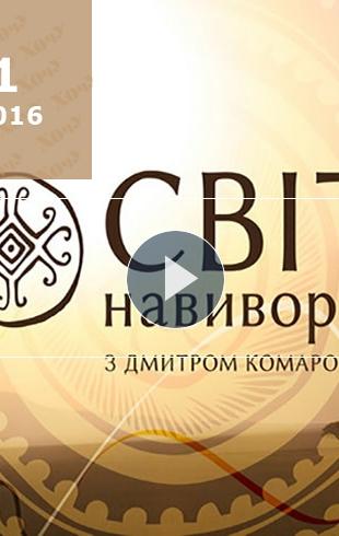 Премьера «Мир наизнанку» 8 сезон: 1 выпуск от 08.09.2016 смотреть онлайн ВИДЕО
