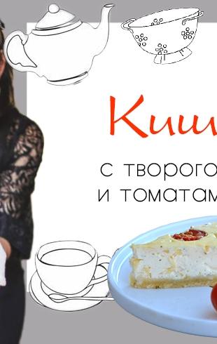 Кулинарная колонка Оли Мончук. Киш с творогом и томатами
