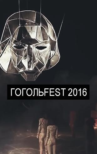 Собираемся на ГОГОЛЬFEST 2016: какие представления и концерты нужно посетить на фестивале, где построят новый Вавилон