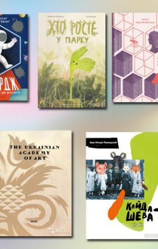 На самой большой книжной ярмарке мира во Франкфурте отметили девять украинских книг!
