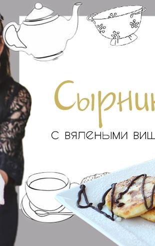 Кулинарная колонка Оли Мончук. Сырники с вялеными вишнями