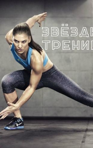Тренируемся, как звезды: 5 лучших звездных тренировок (видео)