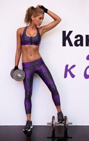 Как похудеть к Новому году: программа тренировок на 30 дней (инфографика)