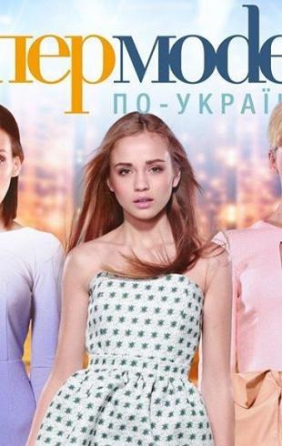 Кто победил в Супермодель по-украински 3: имя и фото победительницы