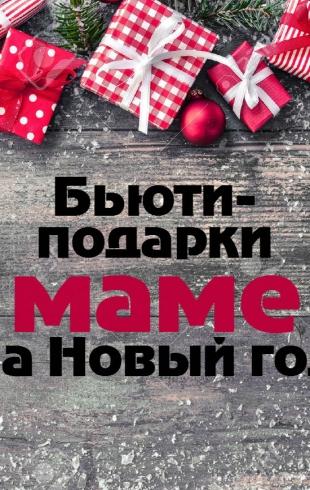 Что подарить маме на Новый год: 11 лучших идей бьюти-подарков