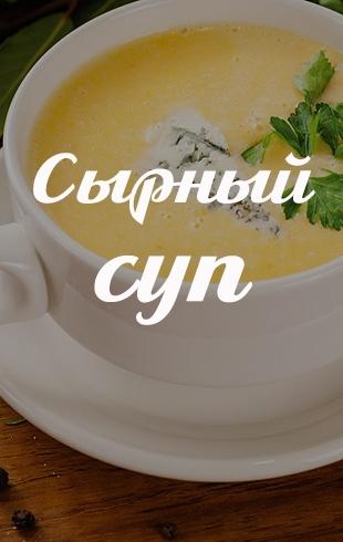 Сырный суп с курицей: как приготовить сытное французское блюдо