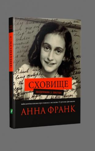 Редакция читает: «Убежище. Дневник в письмах»
