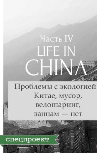 Жизнь в Поднебесной глазами украинки: экологические ужасы и достижения Китая