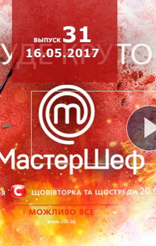 «Мастер Шеф Дети» 2 сезон: 31 выпуск от 16.05.2017 смотреть онлайн ВИДЕО