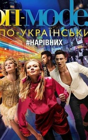 "Стала известна дата выхода проекта ""Топ-модель по-украински"""