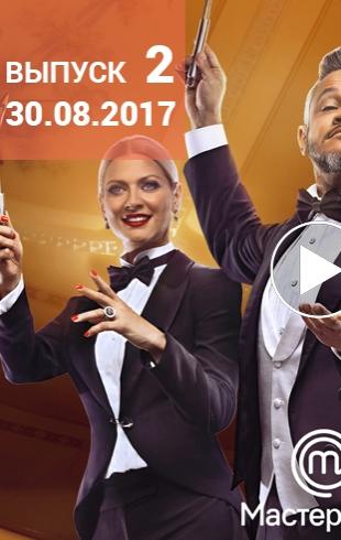 Мастер Шеф 7 сезон 2 выпуск от 30.08.2017 смотреть онлайн ВИДЕО