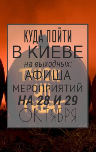 Куда пойти на выходных в Киеве: 28 и 29 октября