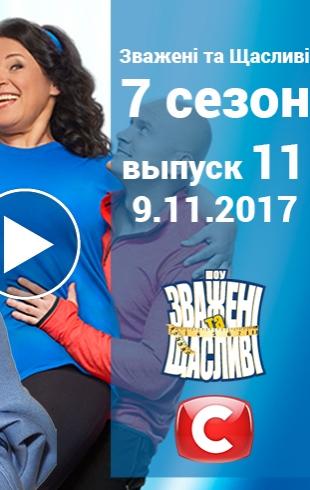 «Зважені та щасливі» 7 сезон: 11 выпуск от 09.11.2017 смотреть онлайн ВИДЕО
