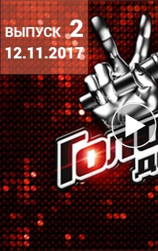 Голос. Дети 4 сезон: 2 выпуск от 12.11.2017 смотреть онлайн ВИДЕО