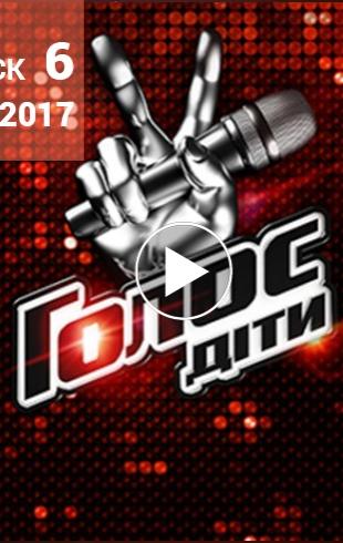 Голос. Дети 4 сезон: 6 выпуск от 10.12.2017 смотреть онлайн ВИДЕО
