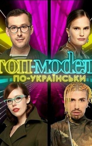 Уже НЕ топ-модель по-украински: кто ушел в пятнадцатом эфире шоу от 08.12.2017