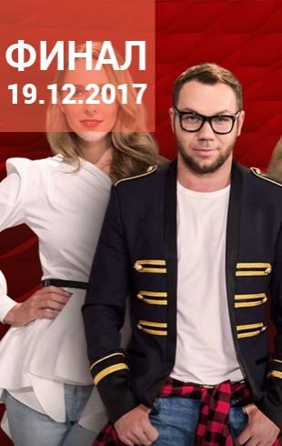 """""""Модель XL"""" 1 сезон 8 выпуск – ФИНАЛ от 19.12. 2017 смотреть онлайн ВИДЕО"""