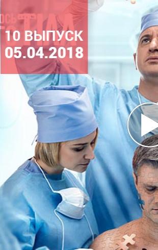 Я соромлюсь свого тіла 5 сезон: 10 выпуск от 05.04.2018 смотреть онлайн ВИДЕО